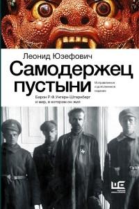 Леонид Юзефович - Самодержец пустыни