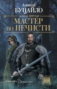 Алексей Буцайло - Мастер по нечисти