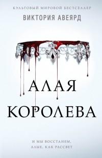 Виктория Авеярд - Алая королева