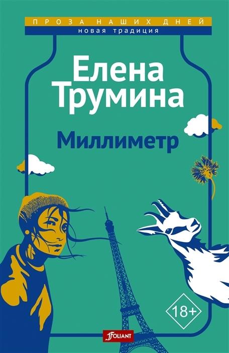 «Миллиметр» Елена Трумина