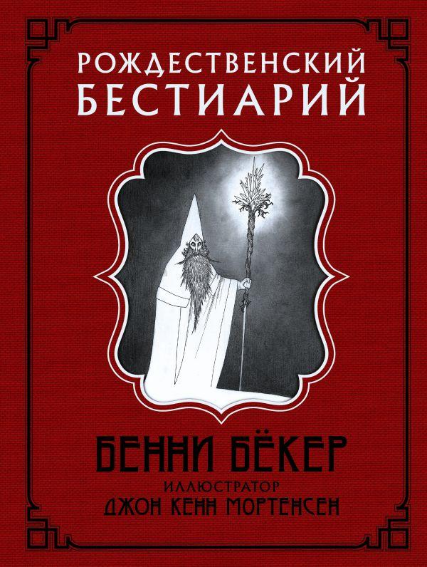 «Рождественский бестиарий» Бенни Бёкер