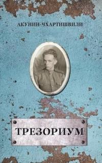Борис Акунин - Трезориум