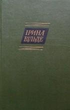 Ірина Вільде - Твори в п'яти томах. Том 3 Сестри Річинські. Книга 2, частина 2