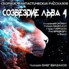 - Созвездие Льва 04. Сборник фантастических рассказов