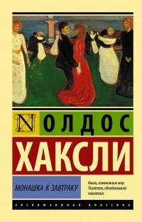 Олдос Хаксли - Монашка к завтраку (сборник)