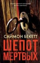 Саймон Бекетт - Шепот мертвых