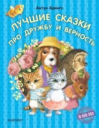 Антун Крингс - Лучшие сказки про дружбу и верность (сборник)