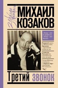 Михаил Козаков - Третий звонок