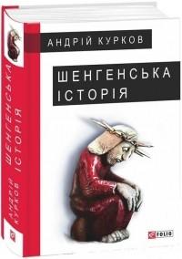 Андрій Курков - Шенгенська історія