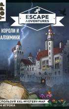 - Escape Adventures: короли и алхимики