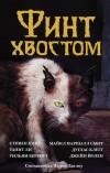 - Финт хвостом (сборник)