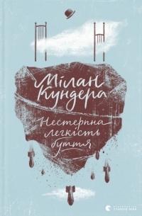 Милан Кундера - Нестерпна легкість буття