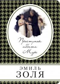 Эмиль Золя - Проступок аббата Муре