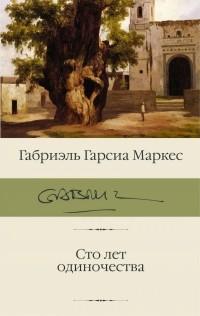 Габриэль Гарсиа Маркес - Сто лет одиночества