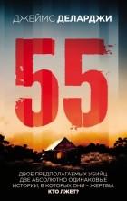 Джеймс Деларджи - 55