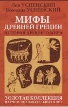 - Мифы Древней Греции