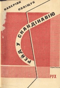 Валер'ян Поліщук - Рейд у Скандінавію