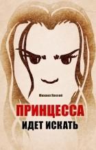 Михаил Коссой - Принцесса идет искать. Хроники Эвы Лины Маунтенар Декрой
