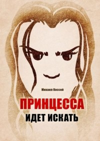 Михаил Коссой - Принцесса идет искать