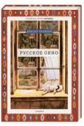Драган Великич - Русское окно