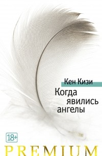 Кен Кизи - Когда явились ангелы