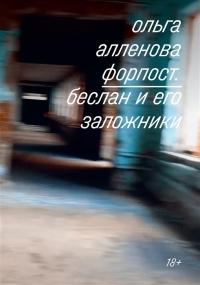 Ольга Алленова - Форпост. Беслан и его заложники