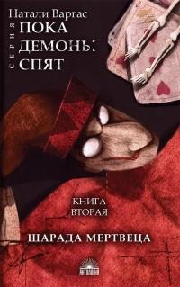 Наталия Чайкина - Шарада мертвеца