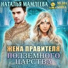 Наталья Мамлеева - Жена правителя Подземного царства