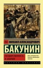 Михаил Бакунин - Государственность и анархия