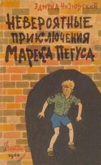 Эдмунд Низюрский - Невероятные приключения Марека Пегуса
