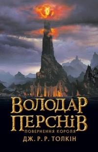 Джон Р. Р. Толкин - Володар Перснів. Частина третя: Повернення короля