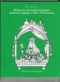 Марина Гарриевна Ракитина - Жизнь на женской половине царского дворца  в XVI-XVII веках