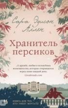 Сара Эдисон Аллен - Хранитель персиков