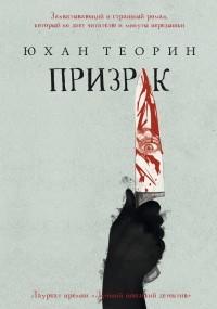 Юхан Теорин - Призрак