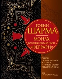 Робин Шарма - Монах, который продал свой «феррари». Притча об исполнении желаний и поиске своего предназначения