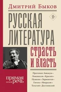 Дмитрий Быков - Русская литература: страсть и власть