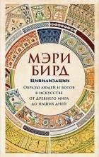 Мэри Бирд - Цивилизации: образы людей и богов в искусстве от Древнего мира до наших дней