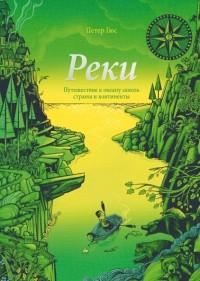 Петер Гюс - Реки. Путешествие к океану сквозь страны и континенты