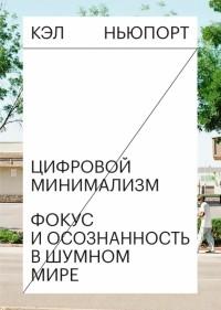 Кэл Ньюпорт - Цифровой минимализм. Фокус и осознанность в шумном мире