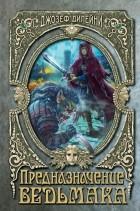 Джозеф Дилейни - Предназначение Ведьмака