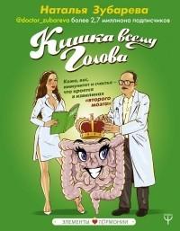 Наталья Зубарева - Кишка всему голова. Кожа, вес, иммунитет и счастье — что кроется в извилинах «второго мозга»