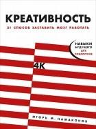 Игорь Намаконов - Креативность: 31 способ заставить мозг работать. Навыки будущего для подростков