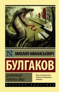 Михаил Булгаков - Дьяволиада. Роковые яйца (сборник)