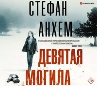 Стефан Анхем - Девятая могила