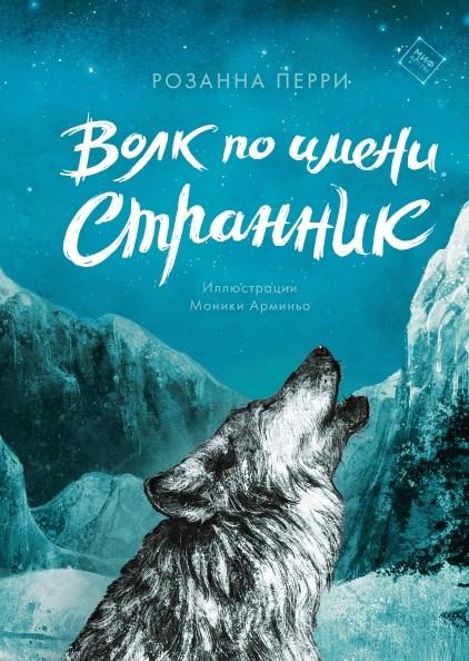 «Волк по имени Странник» Розанна Перри, Моника Арминьо