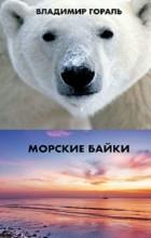 Владимир Гораль - Морские байки. Рассказы и новеллы