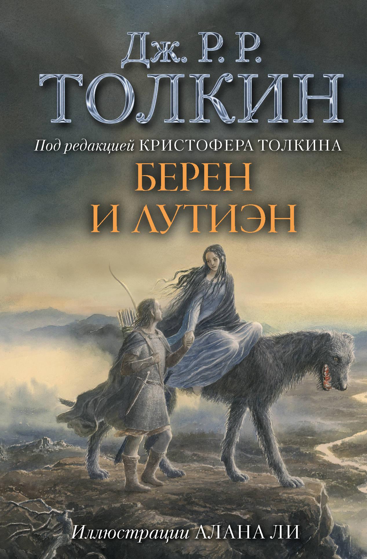 «Берен и Лутиэн» 0 Джон Р. Р. Толкин