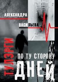 Александра Васильева - Тулэрги. По ту сторону дней