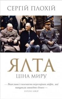 Сергій Плохій - Ялта. Ціна миру