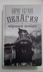Борис Акунин - Пелагия и черный монах